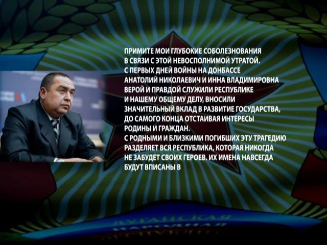 Соболезнование Игоря Плотницкого родным и близким А.Н.Кривоносова и И.В.Кузнецой
