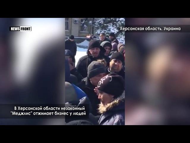 В Херсонской области незаконный Меджлис отжимает бизнес у людей