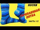 Носки спицами Прямая укрепленная пятка Ч1 Knitting Tutorial Socks Part 1