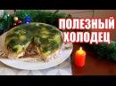Диетический ХОЛОДЕЦ / Мясной Торт. Простые ПП рецепты на Новый год.