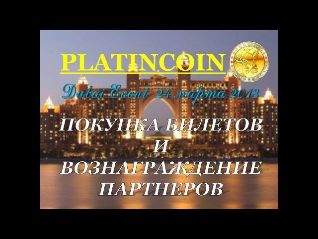 Platincoin Dubai event 24 03 2018 г Покупка билетов и вознаграждение партнеров