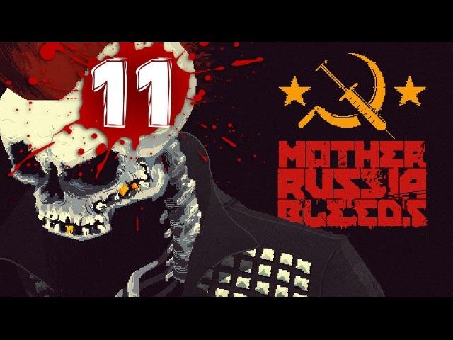 Прохождение Mother Russia Bleeds [11] Братуха-борцуха