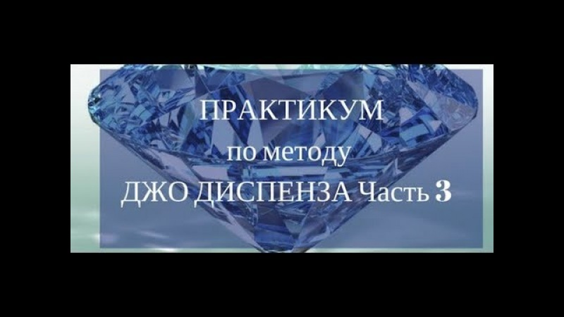 Практикум по методу ДЖО ДИСПЕНЗА ч 3 Созидание Репетиция