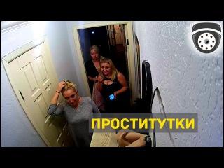 пранк проституток