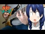 Shokugeki no Souma: San no Sara S3 ED 『Kyokyo Jitsujitsu - nano.Ripe』{TABS} Guitar Cover 食戟のソーマ 弍ノ皿