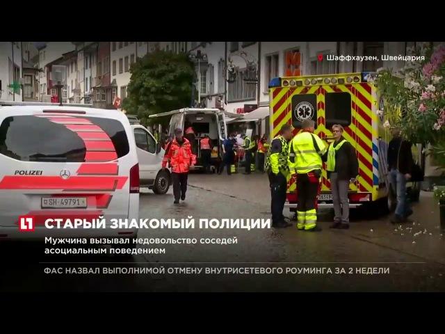Мужчина, ранивший бензопилой 5 человек в Швейцарии, был известен полиции