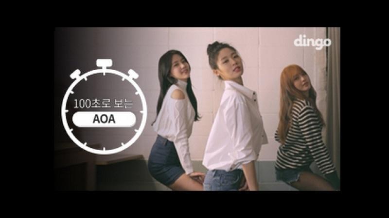 AOA 댄스 메들리 (짧은 치마심쿵해사뿐사뿐단발머리Excuse Me) [100초]로 보는 AOA