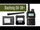 Baofeng UV-3R+ двухдиапазонная радиостанция. Полный обзор. Проверка, разборка, измерение мощности.