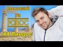 Блогер GConstr в восторге! Поехавший на Родос. 4 Линдос. От Макса Брандта