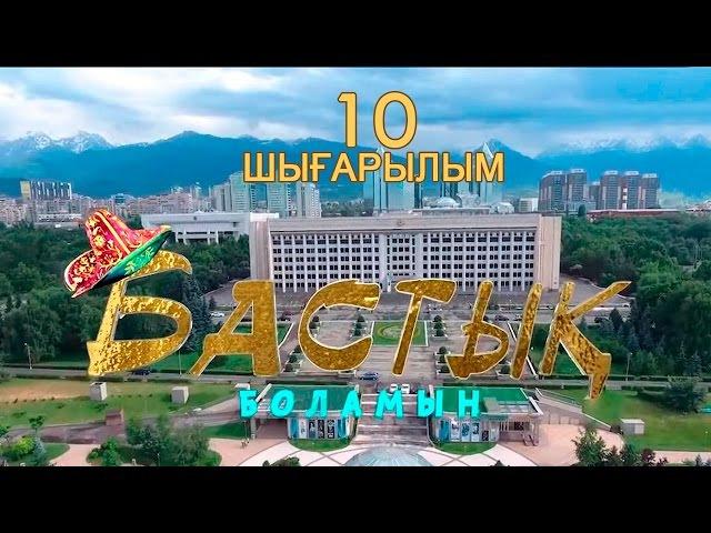 Бастық боламын - 10 шығарылым (Бастык боламын - 10 серия) HD Жаңа қазақ телехикая! Сед...