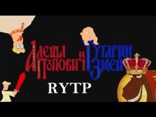 алеша попович и тугарин змей/rytp(zverobox)
