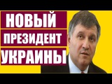 Место Встречи 01.02.18 Новый президент Укрaины Время Покажет  1 февраля 2018