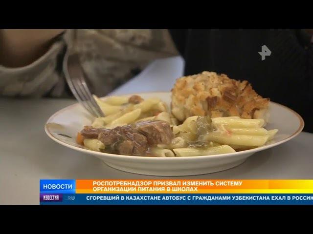 Роспотребнадзор призвал изменить систему питания в школах