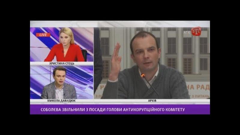 07.12.17 AQSHAM: Соболєва звільнили з посади голови антикорупційного комітету