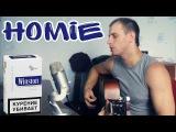 Homie - Курит легкие винстон (Cover) | А за окном дождь как из Лондона на гитаре | РЭП ПОД...