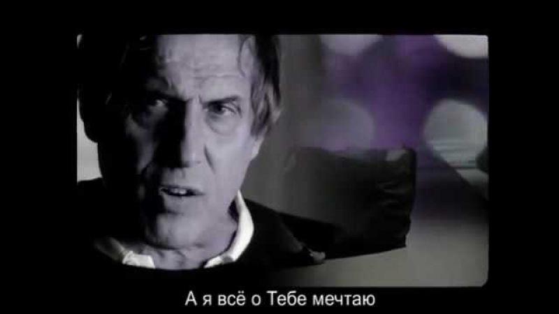 Adriano Celentano - Confessa - русский перевод - Челентано - Предательство