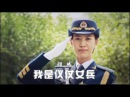 China honor guard female soldier