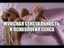 Психолог сексолог Валентин Денисов-Мельников, женский сексолог Юлия Денисова-Мельникова о секс игрушках в подарок, мастурбации с помощью интимных приспособлений, душа.
