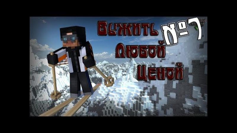 Minecraft - Выжить любой ценой 7 серия
