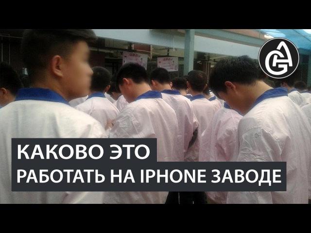 Он Работал Под Прикрытием на iPhone Заводе в Китае