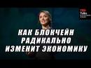 TED на русском КАК БЛОКЧЕЙН РАДИКАЛЬНО ИЗМЕНИТ ЭКОНОМИКУ Беттина Варбург