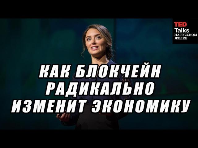 TED на русском - КАК БЛОКЧЕЙН РАДИКАЛЬНО ИЗМЕНИТ ЭКОНОМИКУ - Беттина Варбург