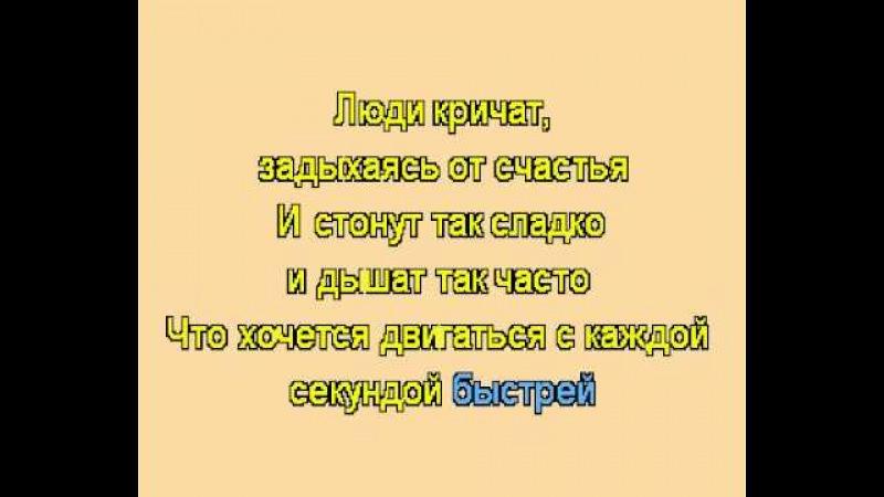 Сплин - Новые люди / Splin - Novyje ljudi (karaoke)