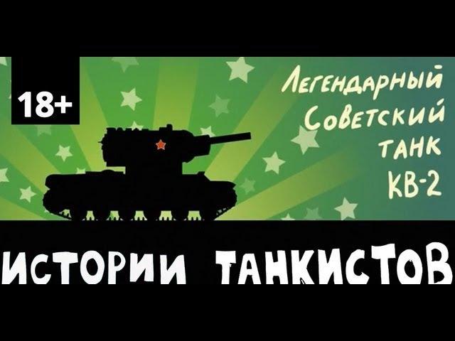 Истории танкистов. Серия 10. Про КВ-2. Версия 18.