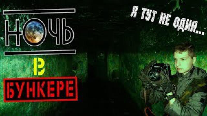 Ночь в бункере•Меня что-то преследует во тьме...