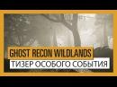 GHOST RECON WILDLANDS: Охота - Тизер особого события