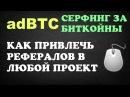 AdBTC. Серфинг за биткойны привлекаем рефералов в любой проект