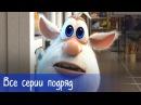 Буба - Все серии подряд 23 серии бонус Hokey Pokey - Мультфильм для детей