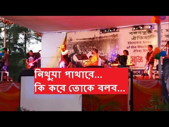 Nithua Pathare II Ki kore toke bolbo II নিথুয়া পাথারে II কি করে তোকে বলব II Stage Show Barisal
