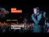 Навальный в Перми