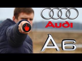 Раз и навсегда про Audi A6 C6(Много мата)