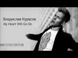 Владислав Курасов Vlad Kurasov My Heart Will Go On (Celine Dion cover).