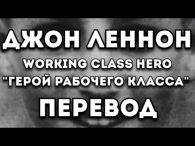 ПЕРЕВОД ПЕСНИ: Джон Леннон - Working Class Hero/Герой Рабочего Класса (англ./рус. субтитры)
