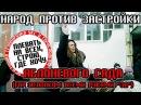 ПЛЕВАТЬ НА ВСЕХ Народ против застройщика / Преступная деятельность УКС / Общество Гомель