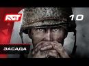 Прохождение Call of Duty: WW2 — Часть 10: Засада