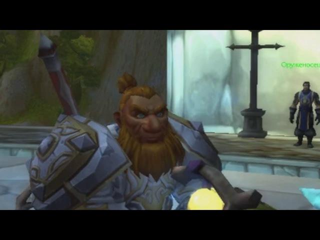 If Devilman was World of Warcraft RP