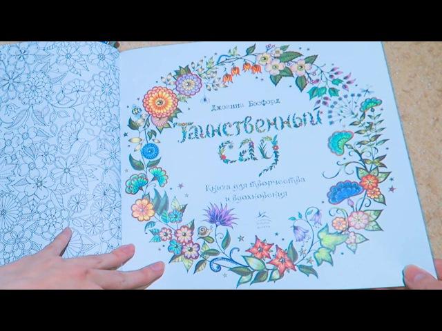Таинственный сад / Раскраска-антистресс / Обзор и мое мнение