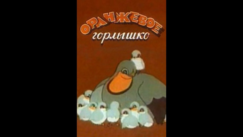 Оранжевое горлышко (1954)