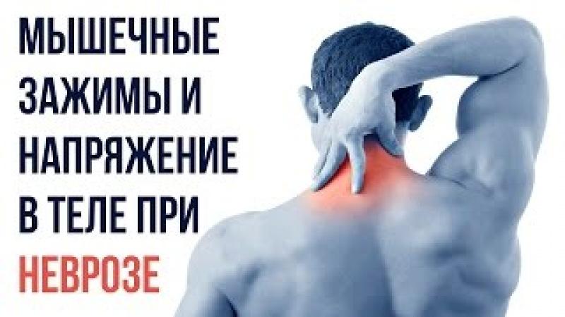Мышечные Зажимы, Мышечное Напряжение При Неврозе | Павел Федоренко