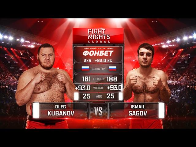 Олег Кубанов vs. Исмаил Сагов Oleg Kubanov vs. Ismail Sagov