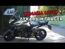 Обзор Yamaha MT 09 Tracer - Лукавый дорожник