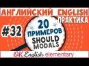 20 примеров 32 SHOULD следует сделать Модальные глаголы английского языка