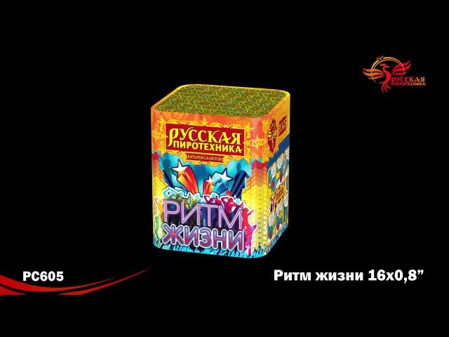 Салют РИТМ ЖИЗНИ 0,8х16 РС605