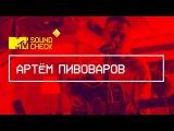 MTV SOUNDCHECK Артём Пивоваров