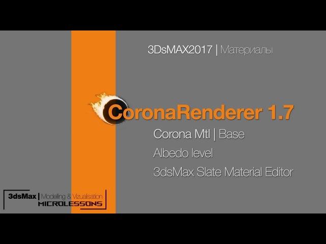 3DsMAX2017   Corona Render 1.7   Материалы - 01