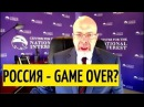 Американский эксперт о последствиях новых санкций США против РФ. Что грозит Рос ...